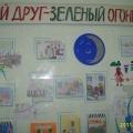 Выставка рисунков и поделок по ПДД «Мой друг— зелёный огонёк»