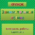 Материалы работы: карточки к игре «Составь картинку» по теме «Деревья»