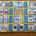 Пособие «Умные кармашки» для подгрупповых и индивидуальных логопедических занятий