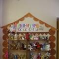 Мини-музей «Народные куклы»