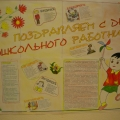 Стенгазета ко «Дню дошкольного работника».