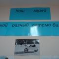Экскурсия в мини-музей «Такой разный автомобиль»