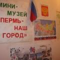 Экскурсия в мини-музей родного города
