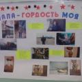 Фотоотчёт «День Защитника Отечества-23 февраля» в нашей группе
