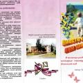 Печатный материал для родителей в период адаптации детей к условиям детского сада.