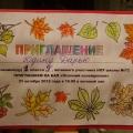 «Осенний калейдоскоп»— бал для юных Любознаек