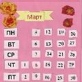 «Календарь»