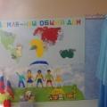 Многофункциональное пособие-макет «Земля— наш общий дом»