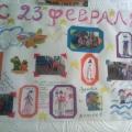 Плакат, посвященный празднику «День защитника Отечества»