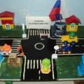 Центр активности «Правила дорожного движения»