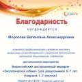 1 место во «Всероссийском дистанционном марафоне «Экологическая азбука»
