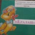 Развивающая игра для детей старшего дошкольного возраста «Ералаш»