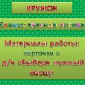 Материалы работы: карточки к игре «Выбери нужный овощ» по теме «Овощи. Огород»