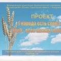 Проект. У народа есть слова: «Хлеб-всей жизни голова».