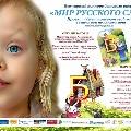 «Дети рисуют свой русский мир— Мир русского слова»