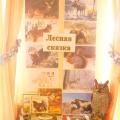 Организация мини-музея «Лесная сказка» в группе детского сада