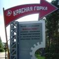 Шахтерский город Кемерово. 1 часть. Экскурсия в музей-заповедник «Красная горка»