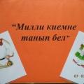 Дидактическая игра «Узнай национальную одежду» для детей старше-подготовительной группы
