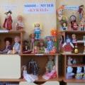 Деловая игра «Мини-музей в детском саду»