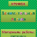 Материалы работы: карточки к игре «Заполни пустые клетки» по теме «Фрукты. Сад»