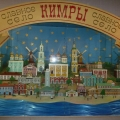 Экскурсия в город Кимры