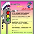 Папка-передвижка по пропаганде правил дорожного движения