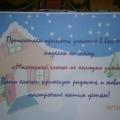 Конкурс-выставка «Маленькой ёлочке не холодно зимой» (совместная деятельность родителей и детей)