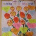 Педагогический проект: «Чтобы мама улыбалась», посвященный Международному Женскому дню.