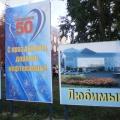 Нефтекамску— 50 лет! Рассказ о праздновании юбилея города