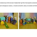 «Сказки вязанных игрушек». Персонажи к русским народным сказкам