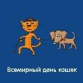 1 Марта— Всемирный День Кошек!