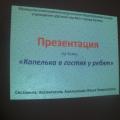 Презентация «Капелька в гостях у ребят»