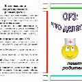 Грипп и ОРЗ— памятки для родителей