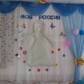 Сценарий праздника к Дню России для детей дошкольного возраста
