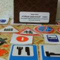 Игра-лото «Собери дорожный знак» для детей старшего дошкольного и младшего школьного возраста