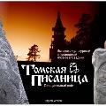 Музей-заповедник «Томская писаница»