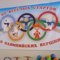 Открытие малых Олимпийских игр (наш фотоотчёт)