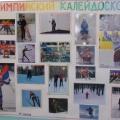 Конкурс стенгазет «Мы— будущие олимпийцы»