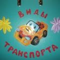 Развивающая книжка «Виды транспорта»