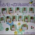 Оформление детского сада. Стенгазета к 8 марта «Мама— солнышко моё!»
