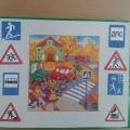 Дидактическая игра «Составь дорожный знак»