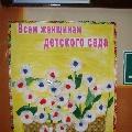 Подарок всем женщинам детского сада