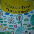 Книжка-самоделка по стихотворению Габдуллы Тукая «Гали и Коза»