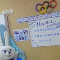 «Навстречу Олимпиаде», или Как мы отмечаем открытие зимних Олимпийских игр-2014