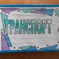 Дидактическая игра «Транспорт»