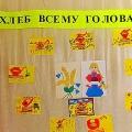 Праздник— выставка «Хлеб всему голова»