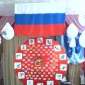 Мероприятие к открытию Олимпиады Сочи-2014