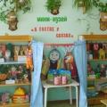 Мини-музей «В гостях у сказки»