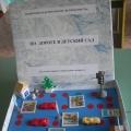 «По дороге в детский сад». Игра на макете для старшего дошкольного возраста (ОО «Безопасность»)