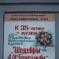 Мичуринск— наукоград